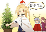 クリスマスイブ、略してクリーブだぞ!