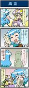 がんばれ小傘さん 2937