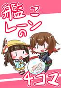 艦こレーンの4コマ(C95新刊表紙)
