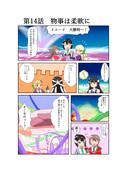 ゆゆゆい漫画14話