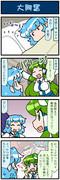 がんばれ小傘さん 2938