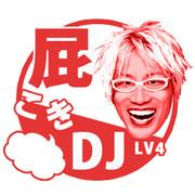 屁こきDJ LV4