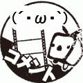 (´・ω・`)コメントLV1