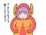 怪獣になった新条アカネちゃん