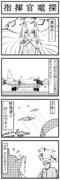 紺碧の重桜『指揮官電探』