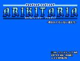 アリキタリア ver0.01 配布のおしらせ♥【終了】