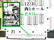 コミックマーケット95(12月31日西1ホール)れ07b「吉野」地図