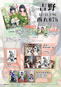 コミックマーケット95(12月31日西1ホール)れ07b「吉野」のお品書きです