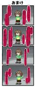 【Undertale】ゆるふわ漫画【NG TALE】20 完