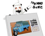 【19冬MMDふぇすと展覧会】ミニほっぽ店長「おススメ」