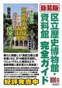 街歩き東京23区区立歴史博物館・資料館完全ガイド新装版