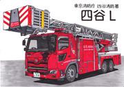 東京消防庁 はしご車 四谷L