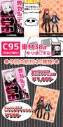 <告知>コミックマーケット95新刊情報