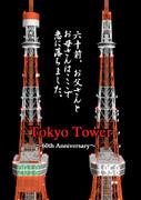 東京タワー60周年! その2