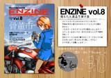 【冬コミ】EINZINE vol.8【新刊】