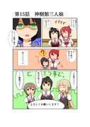 ゆゆゆい漫画15話