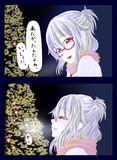 メガネ吸血鬼ちゃん41 イルミデート