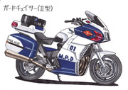 ガードチェイサー(Ⅱ型)