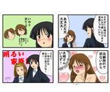 けいおん!!1p漫画「けいおん部員共3大晦日」
