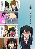 けいおん!!1p漫画「けいおん部員共2大人の証」