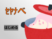 【自作ゲーム】セヤナべ