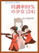小説用表紙絵:同調率99%の少女(24)