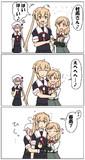 村春丼「お姉ちゃんホールド」