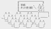 平成ネット史(仮)AA