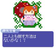【ドット】藤丸立香
