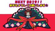 ロンスカ春香さん IN 2018!!