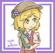 ソムリエ・みのりん