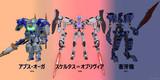 三柱式人型オリメカ