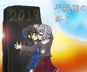 2019年ありすと幸子の旅