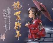 2019年 あけおめ!