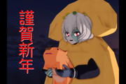 【昭和】謹賀新年【紺野純子】