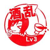 酒乱Lv3