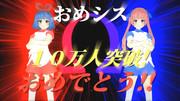 【おめシス】登録者数10万人突破おめでとう!