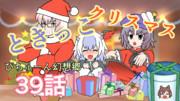 【動画製作感想】39・ときっこクリスマス~Rinnosuke has long legs~