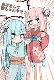 新年を祝う茜ちゃん!!!!