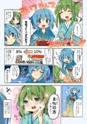 新年あけおめ漫画
