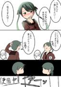 ワンドロ(三隈)