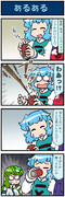 がんばれ小傘さん 2944