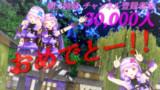 【朝ノ姉妹MMD】登録者数3万人突破おめでとう!