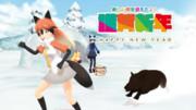 【MMD】亥年 謹賀新年