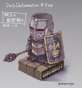 ほぼ毎日デフォルメ#506 妖王の親衛騎士