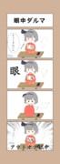 妖夢ちゃん4コマ「眼中ダルマ」