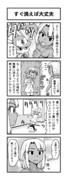 【宣伝】部長×貞代まんが販売中です!