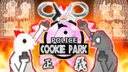 トリ貴族-クッキー☆パーク刑事(デカ)24時-