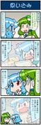 がんばれ小傘さん 2946