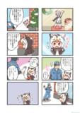 【微鬱注意】パフィンちゃんのクリスマス